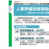 残り8名です。【7月28日】人事評価改善等助成金セミナー。