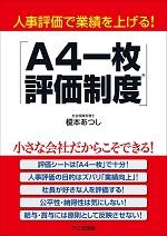 A4一枚評価制度_3