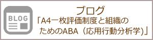 ブログ:A4一枚評価制度と組織のためのABA(応用行動分析学)
