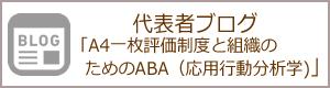 A4一枚評価制度と組織のためのABA(応用行動分析学)ブログ